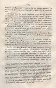 Zasciuk Orhei 8 001